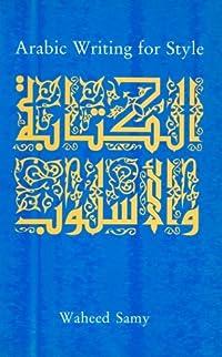 Arabic Writing for Style: Al-Kitaba Wa-L-Uslub