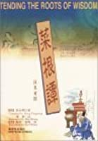Tending the Roots of Wisdom (Chinese/English Edition)