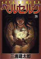 ベルセルク 20 (Berserk, #20)