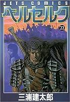 ベルセルク 23 (Berserk, #23)