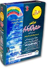 Quranic Prism: Subject Index of the Holy Quran by Abdul
