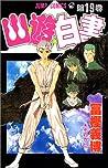 Yu Yu Hakusho, Volume 19