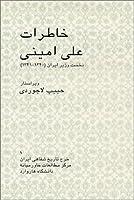 Memoirs of Ali Amini: Prime Minister of Iran