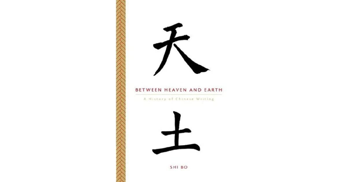 Between Heaven And Earth A History Of Chinese Writing By Shi Bo