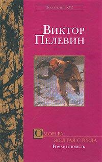 Омон Ра. Желтая стрела by Victor Pelevin