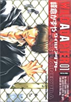 Wild Adapter Vol. 1 (Wild Adapter) (In Japanese)