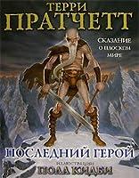 Последний герой. Сказание о Плоском мире (Плоский мир, #27)