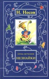 Приключения Незнайки by Nikolay Nosov
