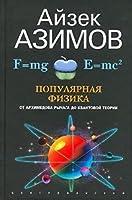 Популярная физика от архимедова рычага до квантовой теории