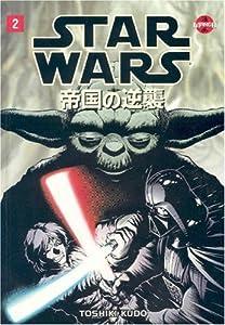 Star Wars: The Empire Strikes Back Manga, Volume 2