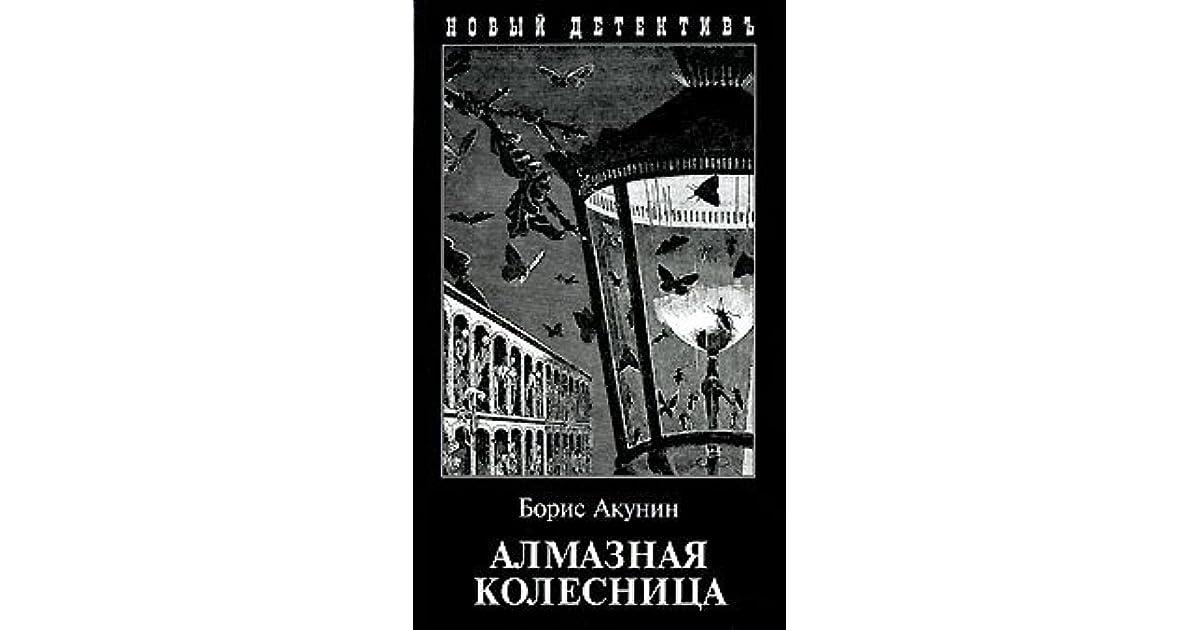 АКУНИН БОРИС АЛМАЗНАЯ КОЛЕСНИЦА АУДИОКНИГА СКАЧАТЬ БЕСПЛАТНО