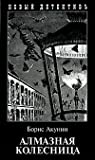 Алмазная колесница (Erast Fandorin Mysteries, #10)