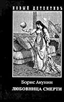 Любовница смерти (Erast Fandorin Mysteries, #8)