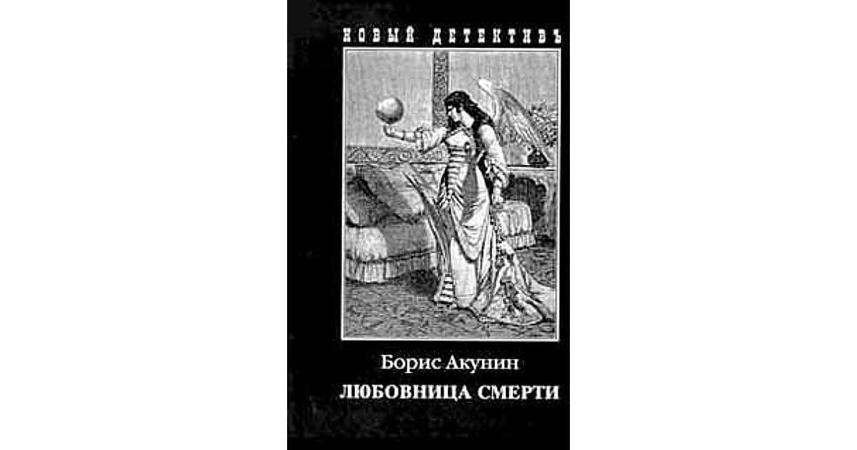 Приключения эраста фандорина любовница смерти скачать книгу