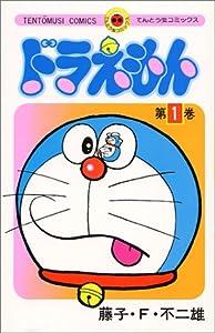 ドラえもん 1 [Doraemon 1] (Doraemon, #1)