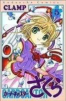 カードキャプターさくら 5 [Cardcaptor Sakura 5]