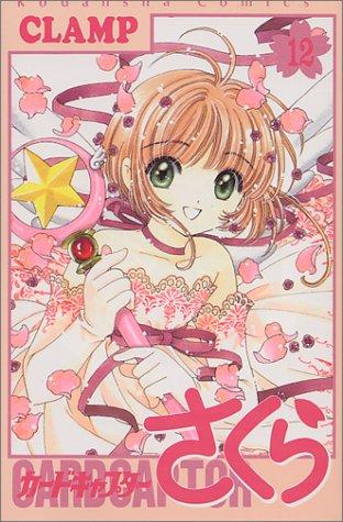カードキャプターさくら 12 [Cardcaptor Sakura 12] by CLAMP