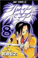 シャーマンキング 8 [Shāman Kingu] (Shaman King, #8)