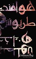 The cairo trilogy palace walk palace of desire sugar street by die kairo trilogie fandeluxe Gallery