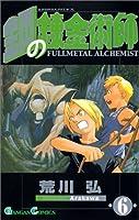 鋼の錬金術師 6 (Fullmetal Alchemist, #6)