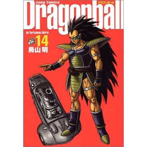 dragon ball z vol 14 Vol 14 by akira toriyama dragon ball z dragon ball z, vol 14 by akira toriyama stay up to date on the latest rakuten kobo news, deals and events.