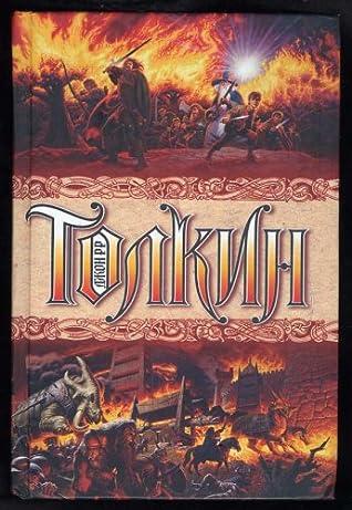 Полная история Средиземья by J.R.R. Tolkien