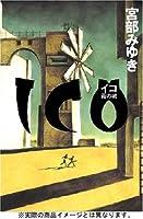 ICO-霧の城