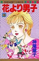 花より男子 3 [Hana Yori Dango] (Boys Over Flowers, #3)