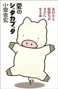 Ai No Shittakabutta: Akeru To Kimochi Ga Raku Ni Naru Hon
