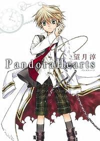 Pandora Hearts 1巻