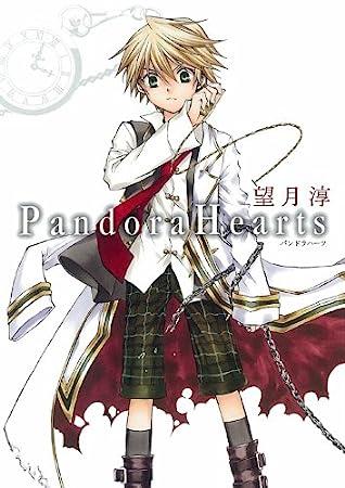 Pandora Hearts volume 1 cover