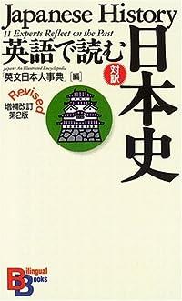 Eigo De Yomu Nihon Shi =Japanese History:  11 Experts Reflect On The Past