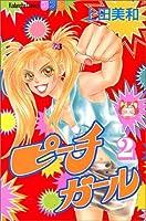 Peach Girl Vol. 2 (Peach Girl) (In Japanese)