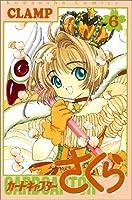 カードキャプターさくら 6 [Cardcaptor Sakura 6]