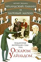 Irish Peacock and Scarlet Marquess: The Real Trial of Oscar Wilde / Irlandskij pavlin i bagrovyj markiz. Podlinnye materialy suda nad Oskarom Uajl'dom