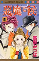 Akuma De Soro Vol. 1 (Akuma De Soro) (In Japanese)