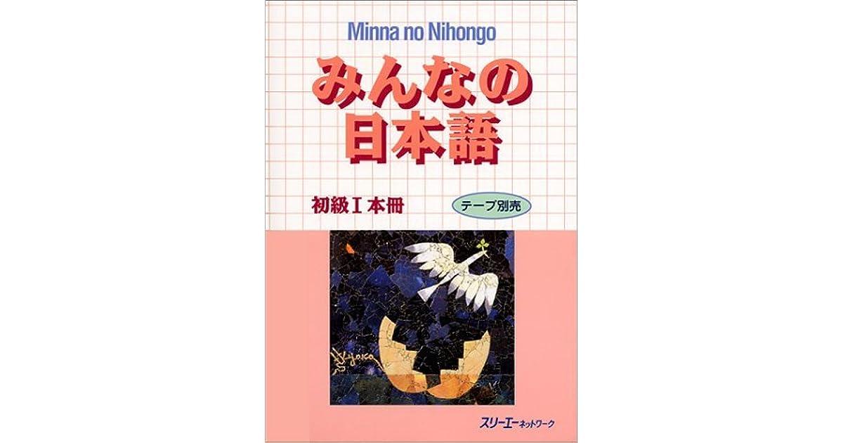 みんなの日本語―初級1本冊 by スリーエーネットワーク