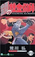 鋼の錬金術師 7 (Fullmetal Alchemist 7)