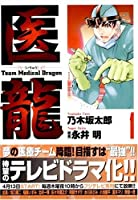 Iryū =Team Medical Dragon