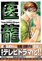 Iryū:  6 /Team Medical Dragon