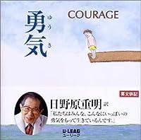 Yūki =Courage