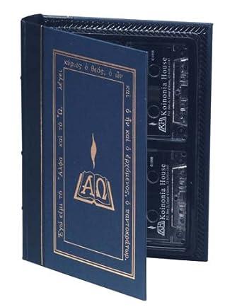 I, II & III John: One Volume Plus Notes (Koinonia House Commentaries)