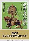 世界史の誕生─モンゴルの発展と伝統