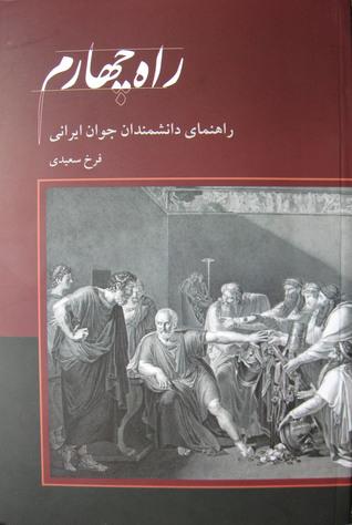 راه چهارم: راهنمای دانشمندان جوان ایرانی by فرخ سعیدی