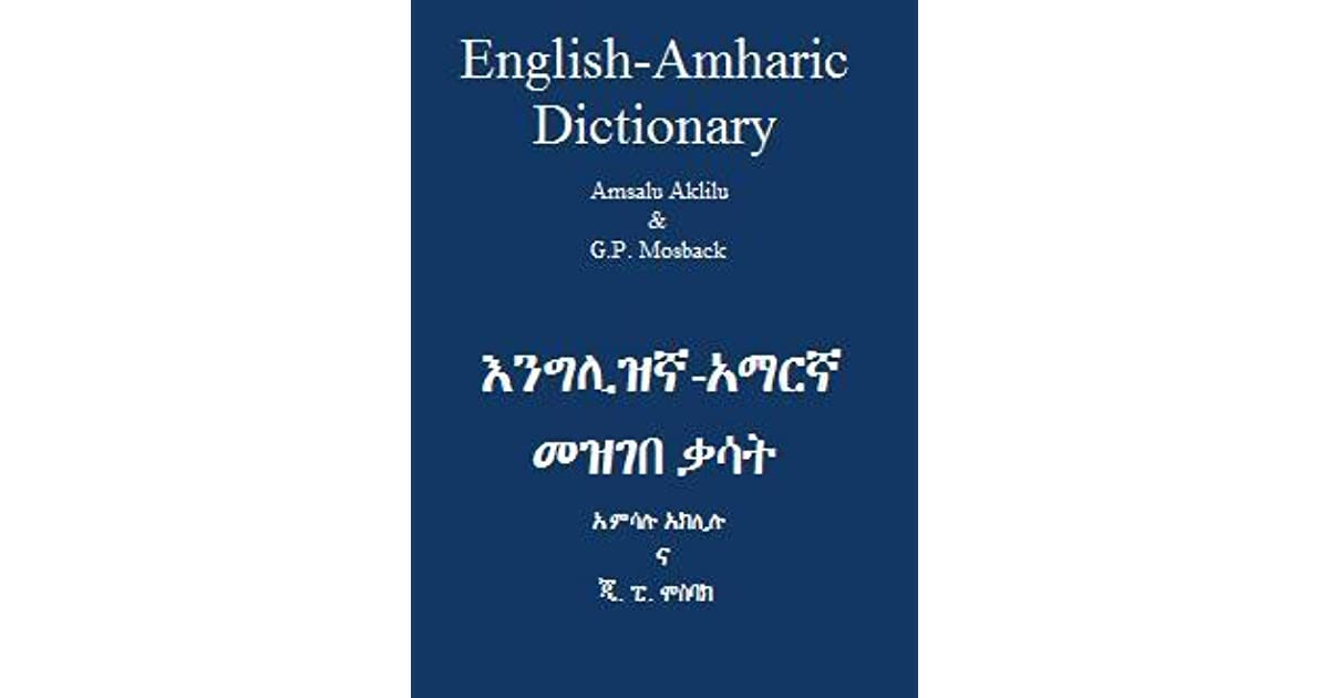 English-Amharic Dictionary free download version - DownloadPipe