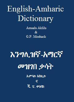 English-Amharic Dictionary / እንግሊዝኛ-አማርኛ መዝገበ ቃሳት