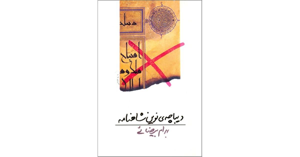 Image result for دیباچه نوین شاهنامه