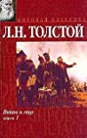 Война и мир. Тома 1 и 2 by Leo Tolstoy