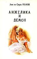 Анжелика и демон (Цикл: Анжелика. Книга 8)