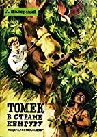 Томек в стране кенгуру